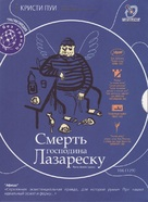 Moartea domnului Lazarescu - Russian Movie Poster (xs thumbnail)