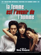 Woman Is the Future Of Man - French Movie Poster (xs thumbnail)
