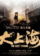 大上海 (The last tycoon) 11