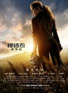 Terminator Genisys - Chinese Movie Poster (xs thumbnail)