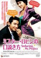 Miseuteo robin ggosigi - Japanese Movie Cover (xs thumbnail)