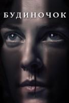 The Lodge - Ukrainian Movie Cover (xs thumbnail)