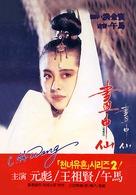 Hua zhong xian - South Korean Movie Poster (xs thumbnail)