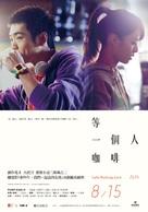 Deng yi ge ren ka fei - Taiwanese Movie Poster (xs thumbnail)