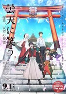 Laughing Under the Clouds Gaiden - Japanese Video release poster (xs thumbnail)