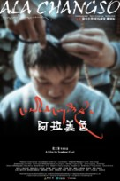 Ala Changso - Chinese Movie Poster (xs thumbnail)