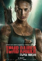Tomb Raider - Bulgarian Movie Poster (xs thumbnail)