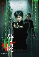 H - Hong Kong Movie Poster (xs thumbnail)