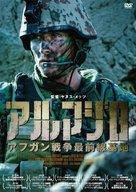 Armadillo - Japanese DVD movie cover (xs thumbnail)