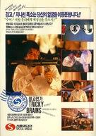 Tricky Brains - South Korean Movie Poster (xs thumbnail)