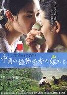 Filles du botaniste, Les - Japanese Movie Poster (xs thumbnail)