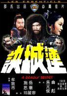 Lian cheng jue - Hong Kong Movie Cover (xs thumbnail)