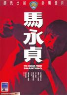 Ma yong zhen - Hong Kong Movie Cover (xs thumbnail)