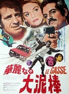 Le casse - Japanese Movie Poster (xs thumbnail)