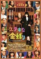 Sutekina kanashibari - Japanese Movie Poster (xs thumbnail)