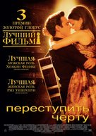 Walk the Line - Russian Theatrical movie poster (xs thumbnail)