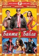 Bunty Aur Babli - Russian Movie Cover (xs thumbnail)