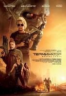 Terminator: Dark Fate - Bulgarian Movie Poster (xs thumbnail)