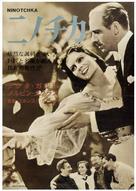 Ninotchka - Japanese Movie Poster (xs thumbnail)