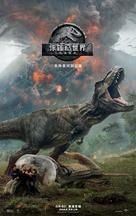 Jurassic World Fallen Kingdom - Taiwanese Movie Poster (xs thumbnail)