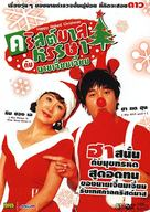 Haepi ero keurisemaseu - Thai poster (xs thumbnail)