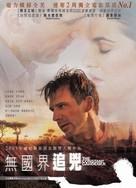 The Constant Gardener - Hong Kong poster (xs thumbnail)
