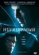 Unbreakable - Russian Movie Cover (xs thumbnail)
