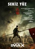 Ba bai - Turkish Movie Poster (xs thumbnail)