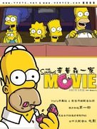 The Simpsons Movie - Chinese Movie Poster (xs thumbnail)