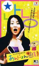 Annyon Yumika - Japanese Movie Cover (xs thumbnail)