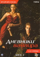 """""""The Vampire Diaries"""" - Russian DVD movie cover (xs thumbnail)"""