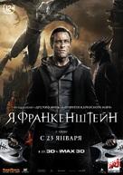 I, Frankenstein - Russian Movie Poster (xs thumbnail)