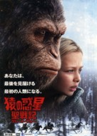 War for the Planet of the Apes - Japanese Movie Poster (xs thumbnail)