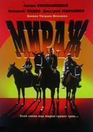 Mirazh - Russian Movie Poster (xs thumbnail)