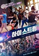 High Strung - South Korean Movie Poster (xs thumbnail)