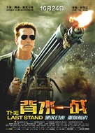 The Last Stand - Chinese Movie Poster (xs thumbnail)