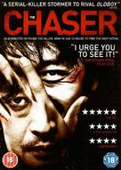 Chugyeogja - British DVD movie cover (xs thumbnail)
