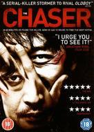 Chugyeogja - Turkish DVD cover (xs thumbnail)