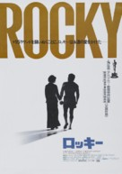 Rocky - Japanese Movie Poster (xs thumbnail)