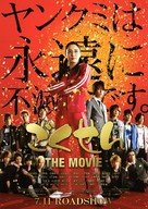 Gokusen - Japanese Movie Poster (xs thumbnail)