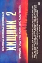Predator 2 - Russian Movie Poster (xs thumbnail)