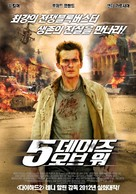 5 Days of War - South Korean Movie Poster (xs thumbnail)
