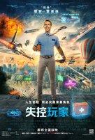 Free Guy - Chinese Movie Poster (xs thumbnail)