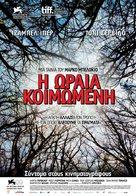 Bella addormentata - Greek Movie Poster (xs thumbnail)