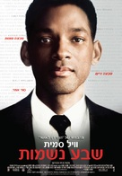 Seven Pounds - Israeli Movie Poster (xs thumbnail)