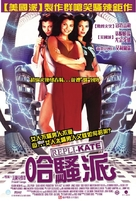 Repli-Kate - Taiwanese Movie Poster (xs thumbnail)