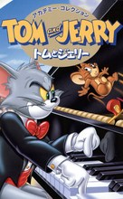 """""""Tom and Jerry"""" - Japanese VHS movie cover (xs thumbnail)"""