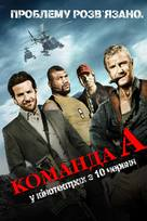The A-Team - Ukrainian Movie Poster (xs thumbnail)