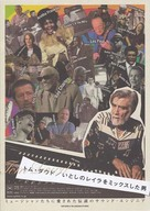 Tom Dowd & the Language of Music - Japanese Movie Poster (xs thumbnail)