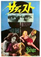 The Sadist - Japanese Movie Poster (xs thumbnail)